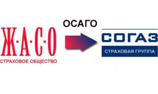 Электронный полис ОСАГО «ЖАСО» — купить онлайн с помощью СЦ «Виконт»